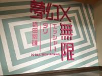 「夢幻×無限」展示室入口