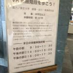 「夢幻×無限」④〜VR体験コーナー