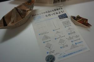 ジュニアガイドの裏面には紙帽子の作り方も!