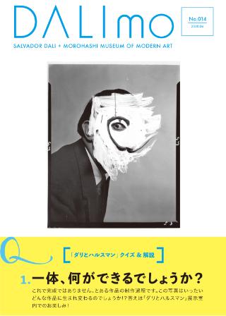 広報誌ダリモNo.014