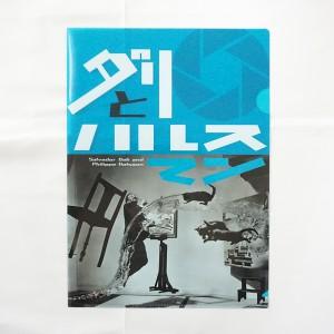 A4クリアファイル/ダリとハルスマン ¥495