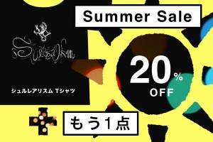 200808_summer-sale