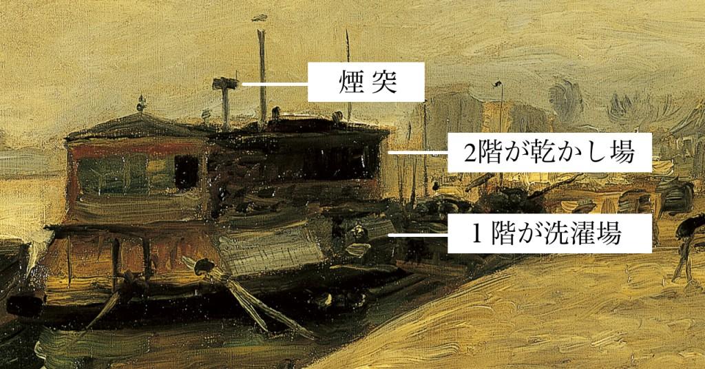 201216_洗濯船_イラスト3