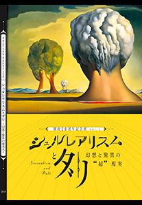 【20th ANNIVERSARY vol.1】Surrealism and Dalí catalog
